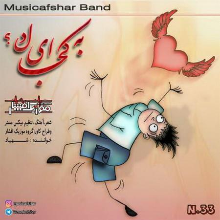 دانلود آهنگ به کجا ای دل از موزیک افشار