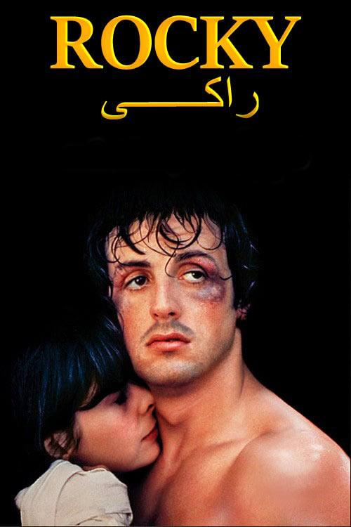 دانلود فیلم دوبله فارسی راکی Rocky 1976