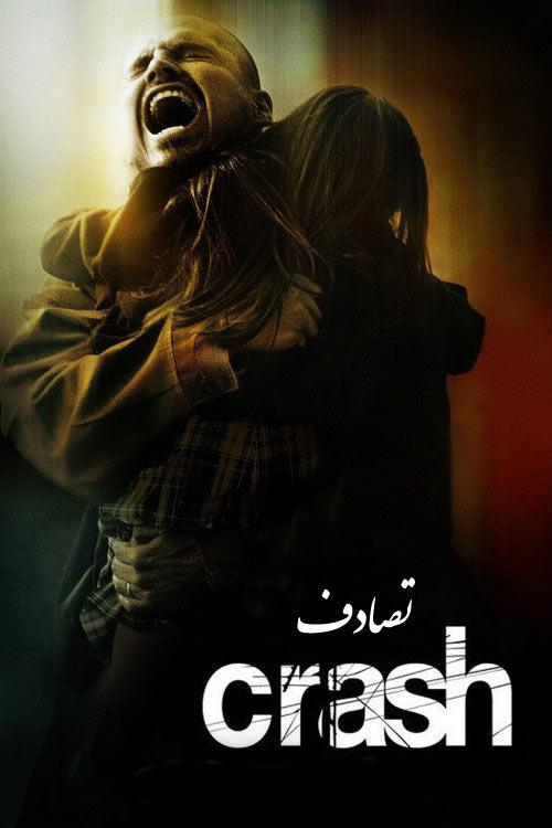 دانلود فیلم دوبله فارسی تصادف Crash 2004
