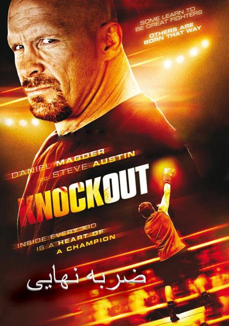 دانلود فیلم دوبله فارسی فیلم ضربه نهایی Knockout 2011