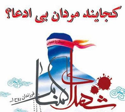 دانلود مداحی شهید گمنام سلام مجتبی رمضانی