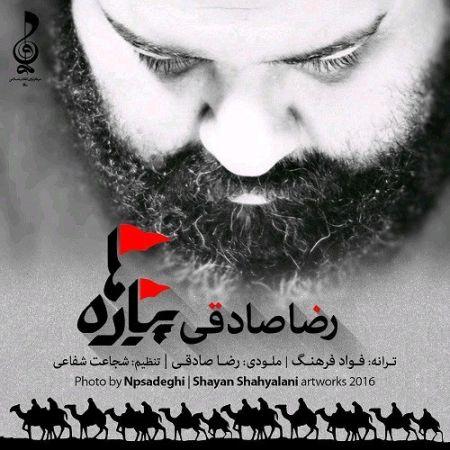 دانلود آهنگ پیاده ها از رضا صادقی