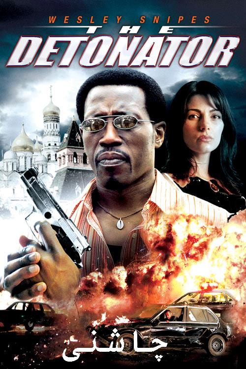 دانلود فیلم دوبله فارسی چاشنی The Detonator 2006