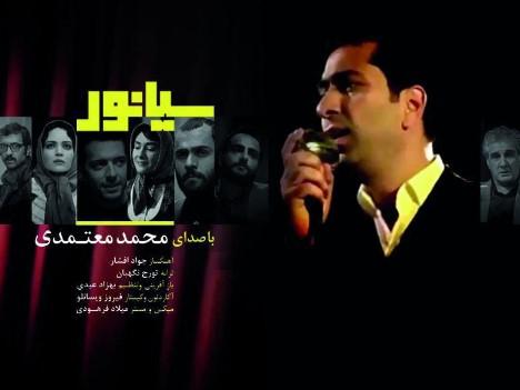 تیتراژ فیلم سیانور دانلود آهنگ جدید محمد معتمدی(سوگند)