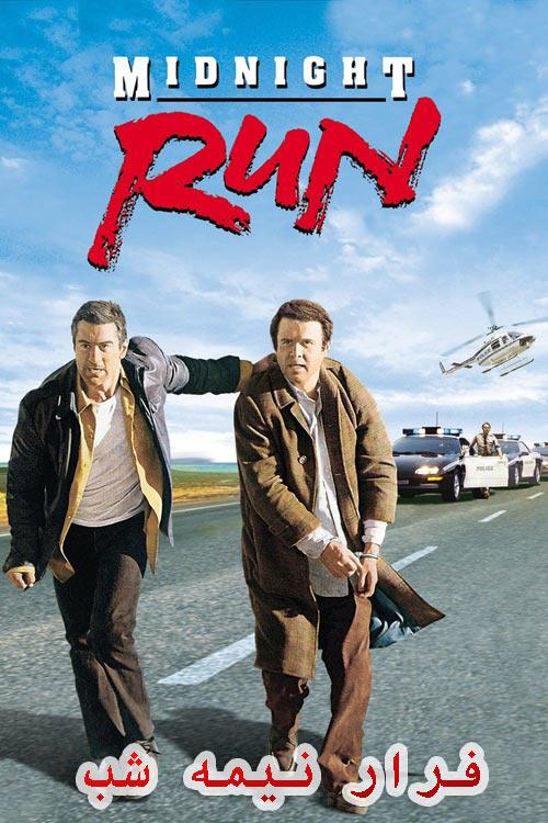 دانلود فیلم دوبله فارسی فرار نیمه شب Midnight Run 1988