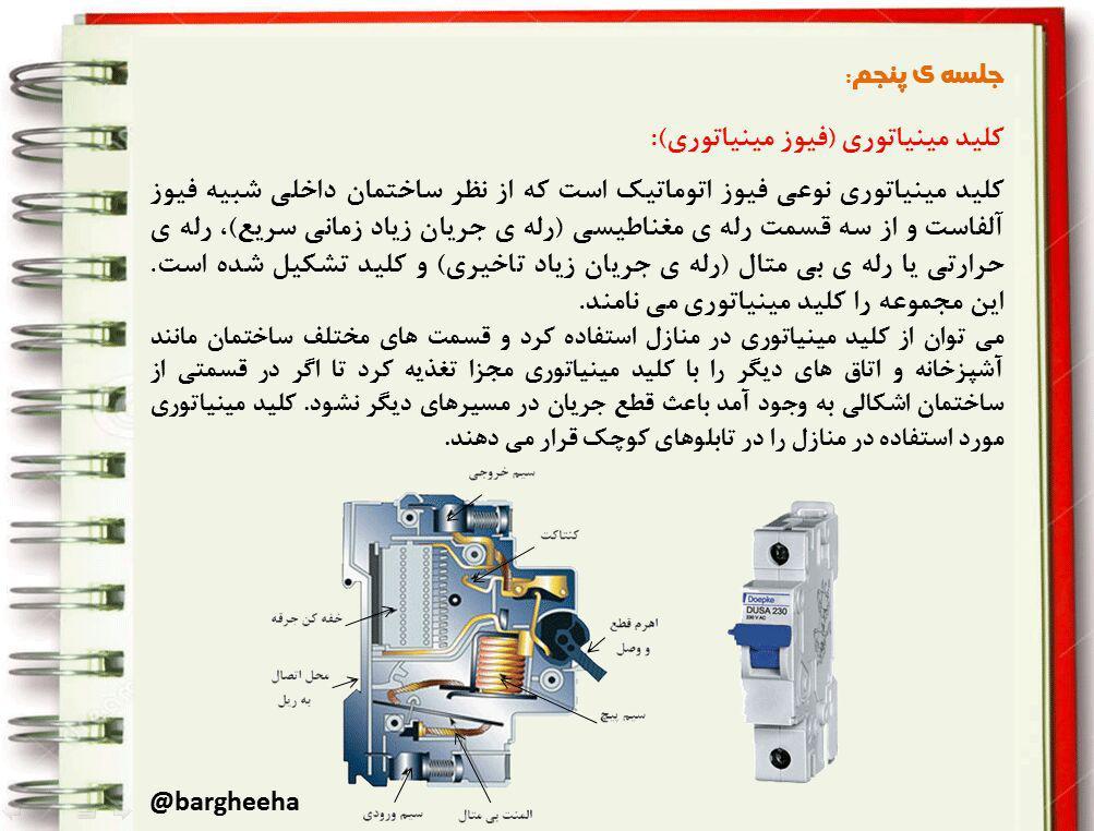 آموزش برق ساختمان جلسه پنجم