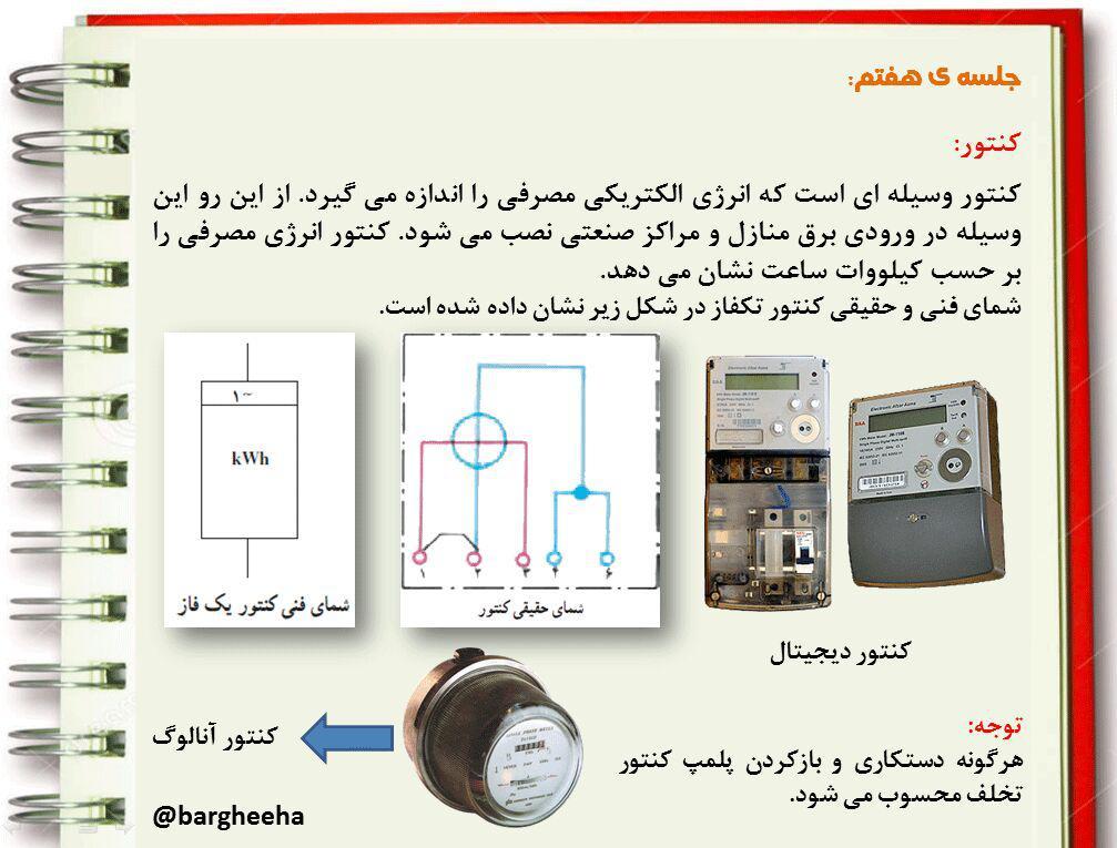 آموزش برق ساختمان جلسه هفتم