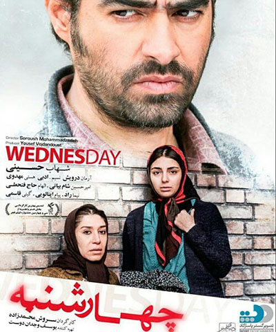 دانلود فیلم ایرانی جدید چهارشنبه محصول 1394