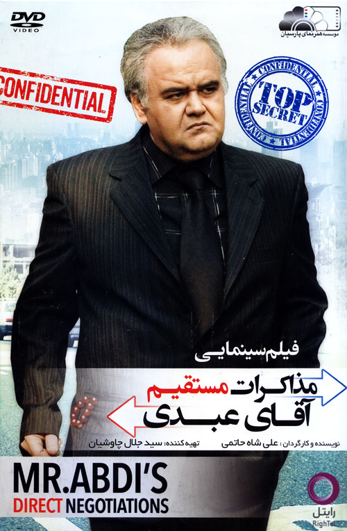 دانلود فیلم مذاکرات مستقیم آقای عبدی