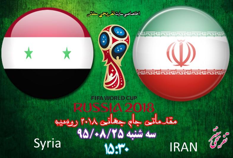گلها و خلاصه بازی ایران و سوریه مقدماتی جام جهانی 2018 روسیه سه شنبه 15 آبان 95
