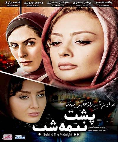 دانلود فیلم ایرانی پشت نیمه شب محصول 1395