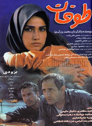 دانلود فیلم ایرانی طوفان محصول 1375