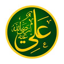خطبة سیدنا علی بن ابی طالب 110