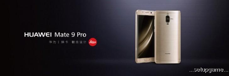 Huawei Mate 9 Pro رسما معرفی شد