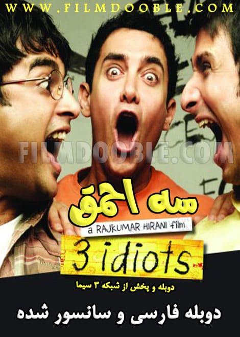 دانلود فیلم هندی سه احمق+دوبله فارسی