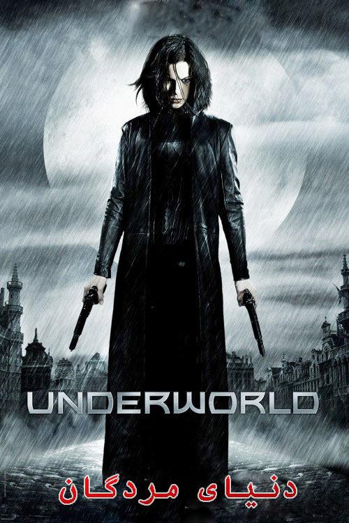 دانلود فیلم دوبله فارسی دنیای مردگان Underworld 2003