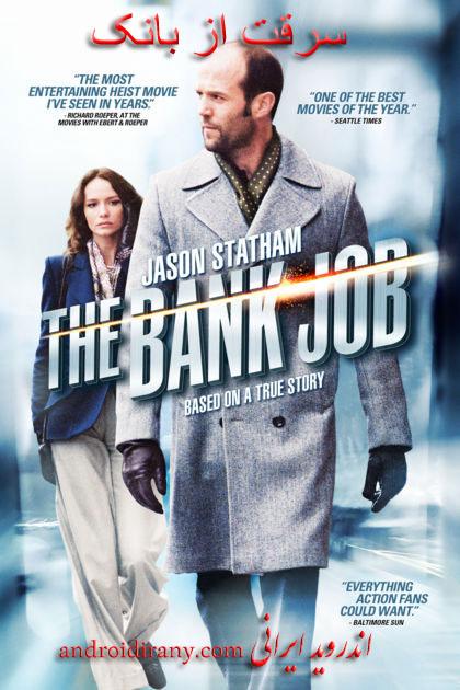 دانلود فیلم دوبله فارسی سرقت از بانک The Bank Job 2008