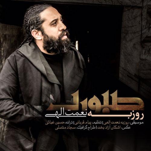 دانلود آهنگ جدید روزبه نعمت الهی بنام لعنت به تهران بدون تو