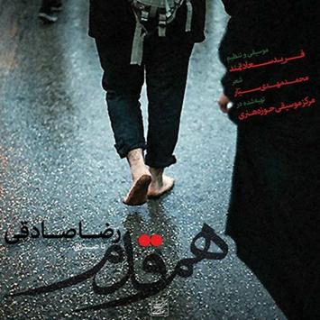 دانلود آهنگ هم قدم از رضا صادقی با لینک مستقیم