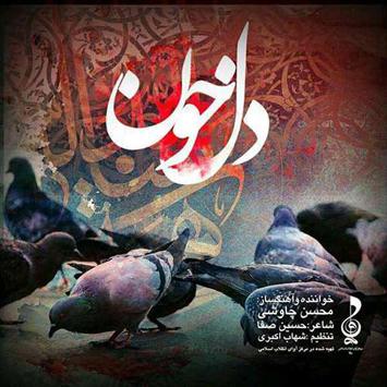 دانلود آهنگ دل خون از محسن چاوشی با لینک مستقیم