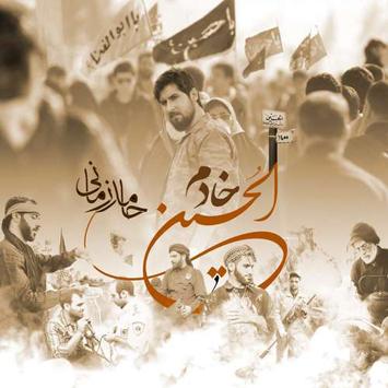 دانلود آهنگ خادم الحسین از حامد زمانی با لینک مستقیم