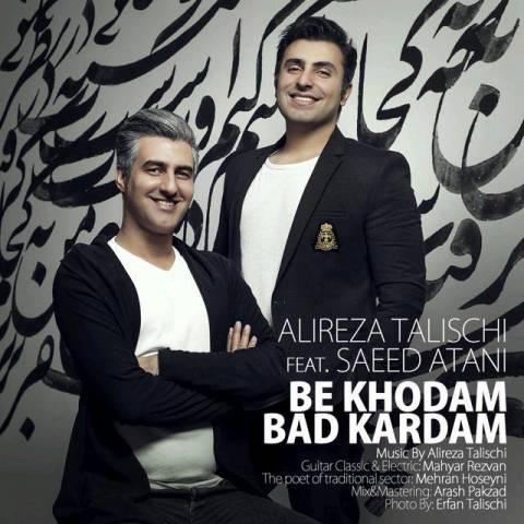 دانلود آهنگ جدید و بی نظیر علیرضا طلیسچی و سعید آتانی به نام به خودم بد کردم
