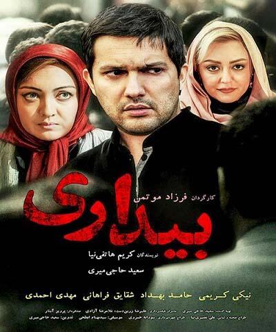 دانلود فیلم ایرانی جدید بیداری محصول 1393