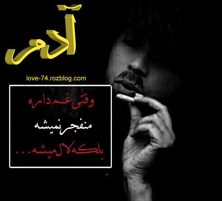 عکس نوشته عاشقانه-عکس نوشته فاز سنگین-عکس عاشقانه-عکس پروفایل-عکس خوشکل