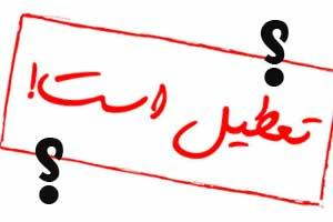 وضعیت تعطیلی مدارس تهران شنبه 29 آبان 95