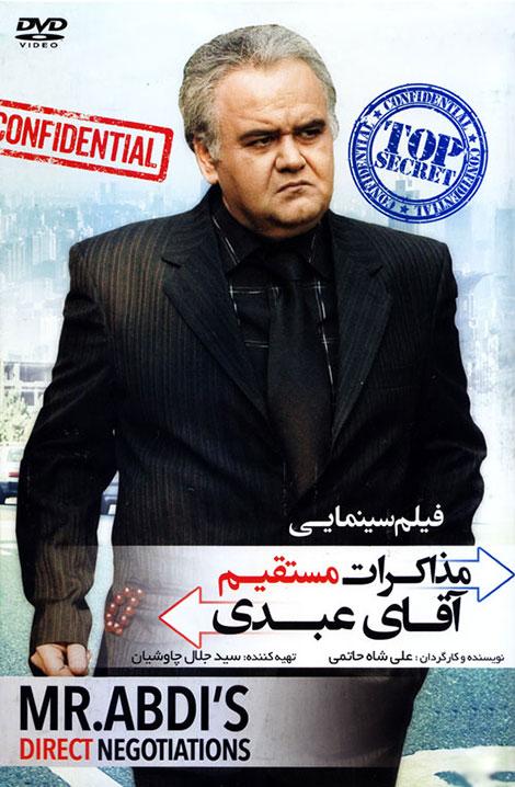 دانلود فیلم جدید و بی نظیر مذاکرات مستقیم آقای عبدی