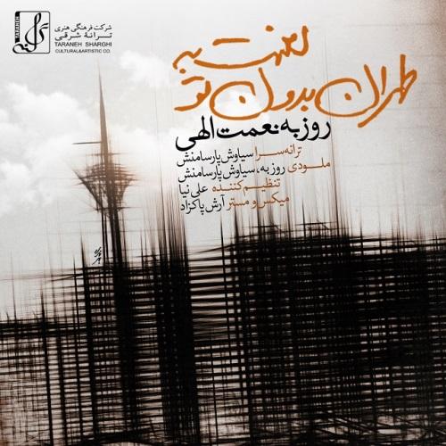 دانلود آهنگ جدید و بی نظیر روزبه نعمت الهی بنام لعنت به تهران بدون تو