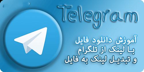 آموزش دانلود فایل با با لینک مستقیم از تلگرام + تبدیل لینک به فایل