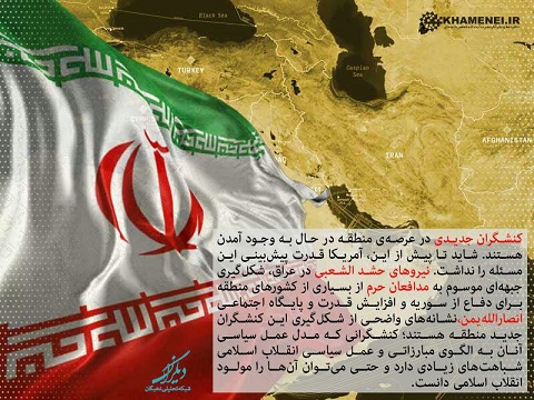 نشانه ای از برتری نظم منطقه ای ایران بر آمریکا