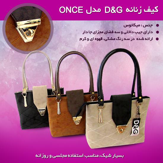 کیف زنانه D&G مدل Once