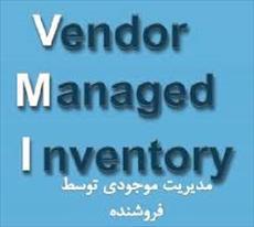 دانلود پاورپوینت مدیریت موجودی توسط فروشنده (VMI)- مباحث کمّی