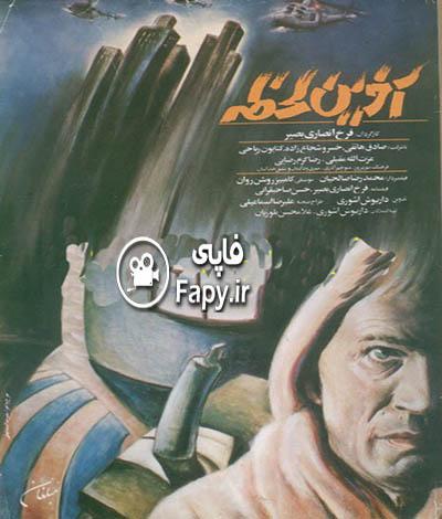 دانلود فیلم ایرانی آخرین لحظه محصول 1367