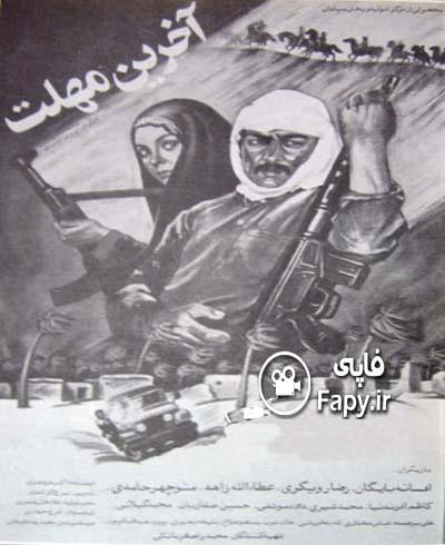 دانلود فیلم ایرانی آخرین مهلت محصول 1368