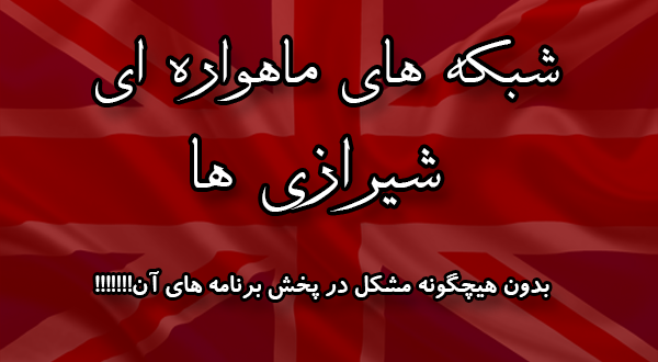 http://rozup.ir/view/195089/shabake-Shirazi-600x330.png
