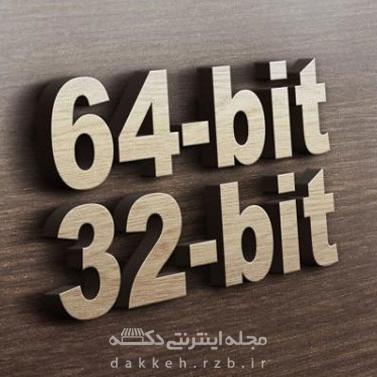 تفاوت ویندوز 32 بیت با 64 بیت
