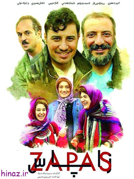 دانلود فیلم سینمایی ایرانی زاپاس