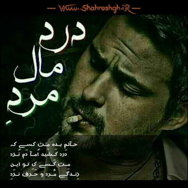 درد مال مرد