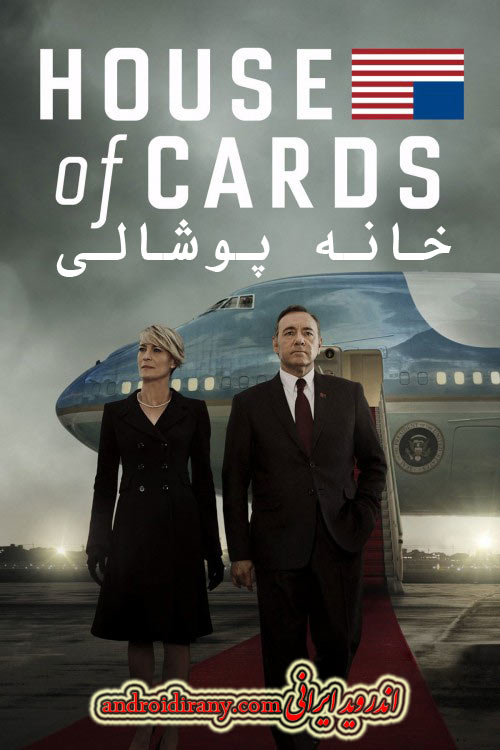 دانلود سریال دوبله فارسی خانه پوشالی 2013 House of Cards