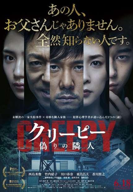 دانلود رایگان فیلم Creepy 2016