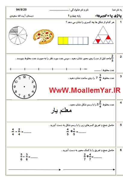 ارزشیابی ریاضی پایه چهارم ابتدایی بخش کسرها