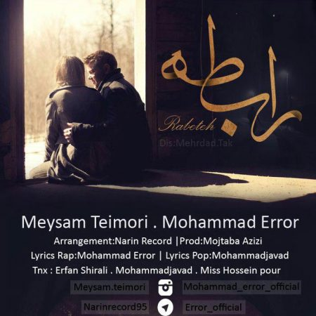 دانلود آهنگ رابطه از میثم تیموری و محمد ارور