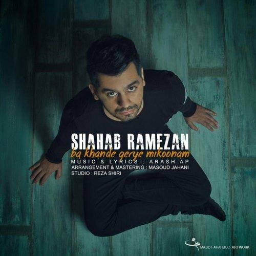 دانلود آهنگ جدید و عالی شهاب رمضان بنام با خنده گریه می کنم