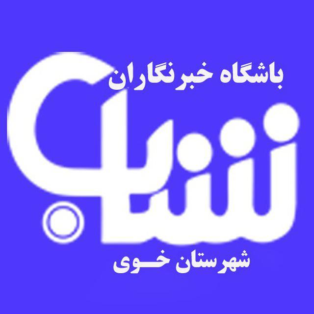 کانال تگلرام باشگاه خبرنگاران شباب خوی