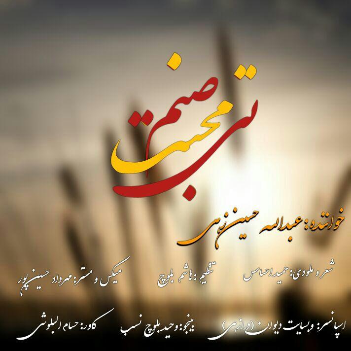 تي محبت صنم از عبدالله حسین زهی