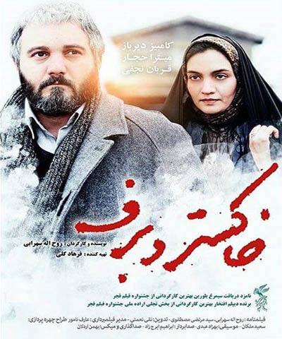 دانلود رایگان فیلم ایرانی جدید خاکستر و برف محصول 1394