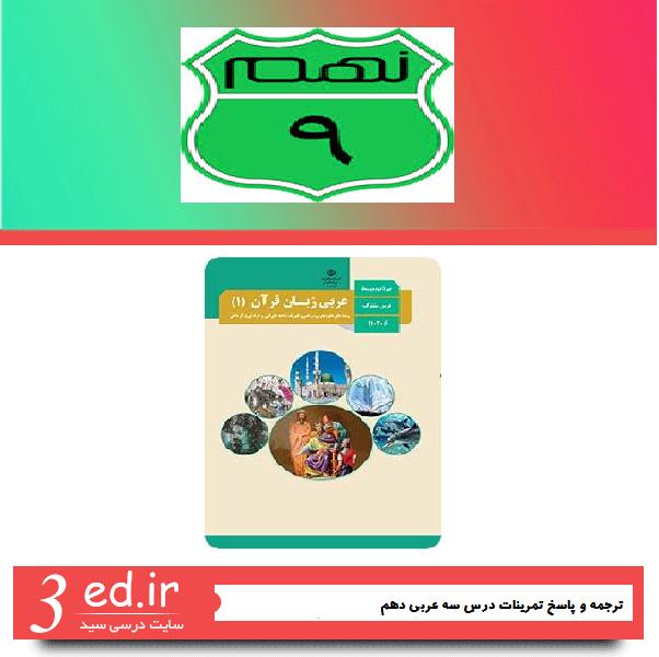 ترجمه و پاسخ تمرین های عربی دهم